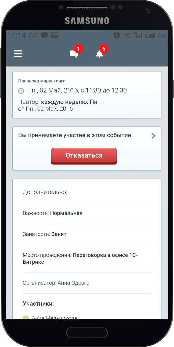 Мобильный корпоративный портал