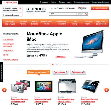 cf9a8d4e7a4 1С-Битрикс - Типовые интернет-магазины