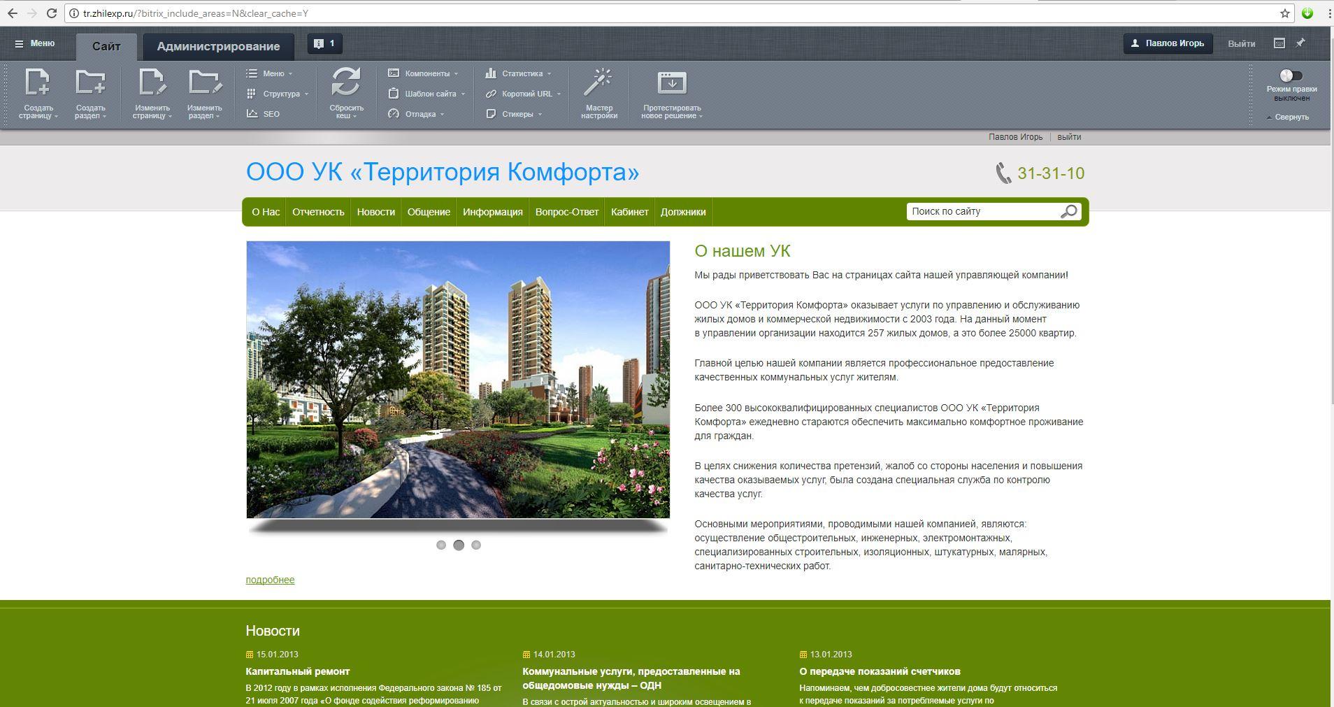 Сайт управляющей компании территория юг создание интернет сайтов в спб
