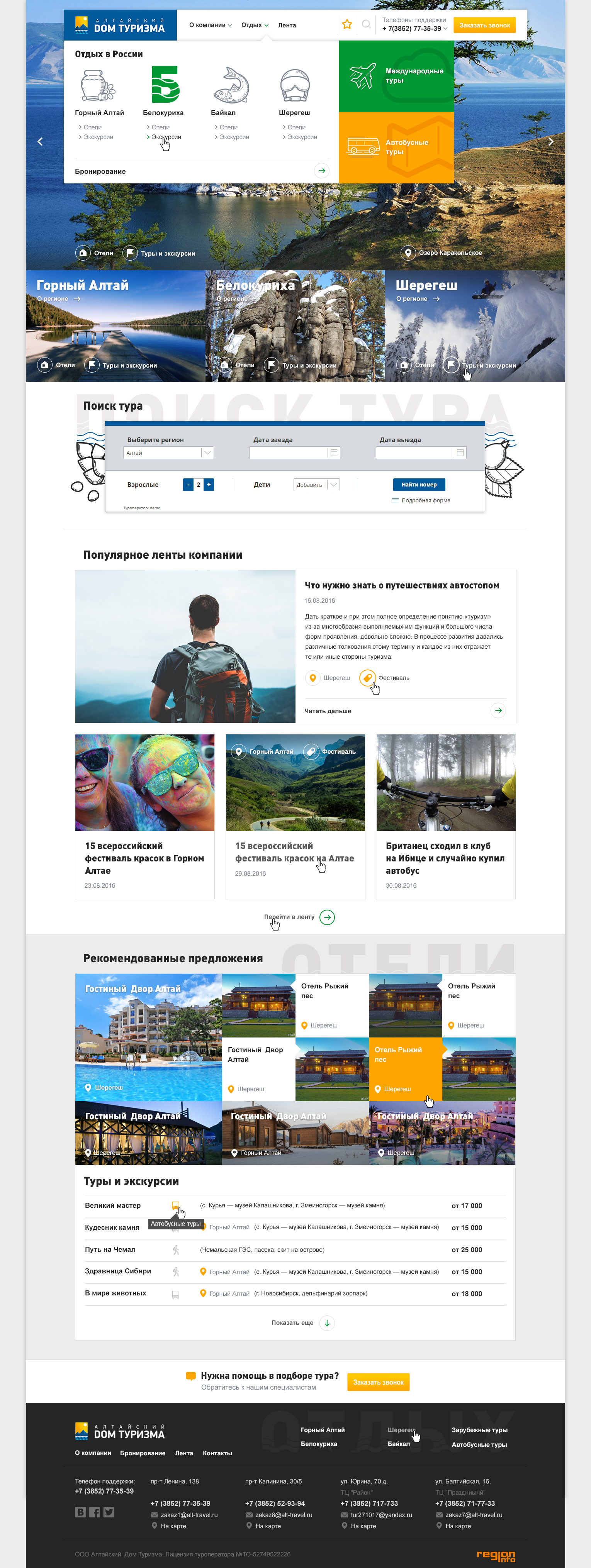 bbeb63e97876 Сайты и корпоративные порталы на 1С-Битрикс