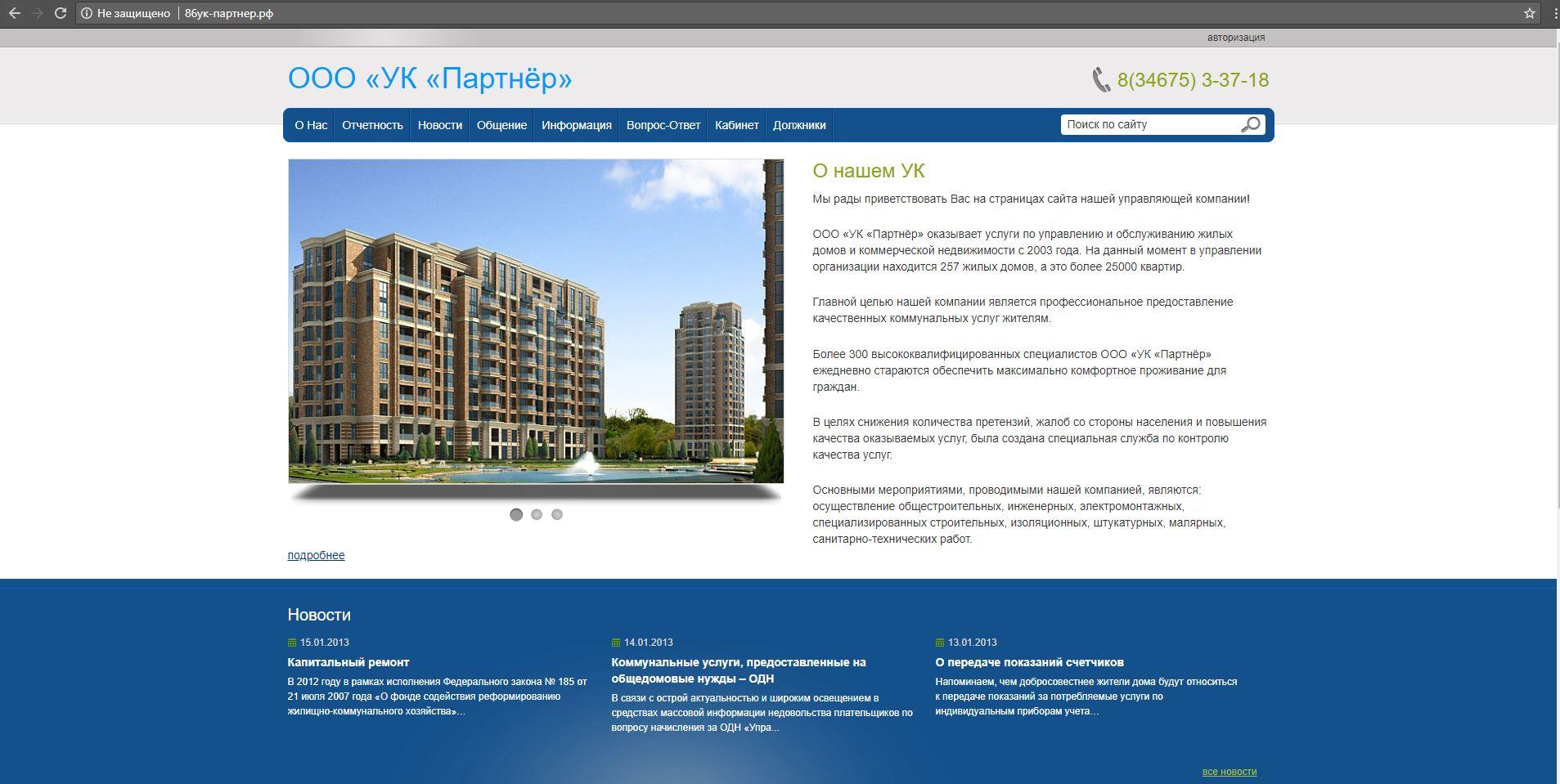 Ооо партнер официальный сайт управляющая компания создание сайта проэкты